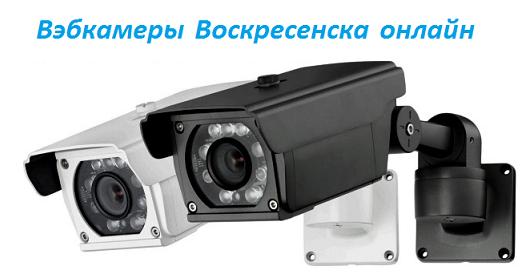 Web камеры Воскресенска